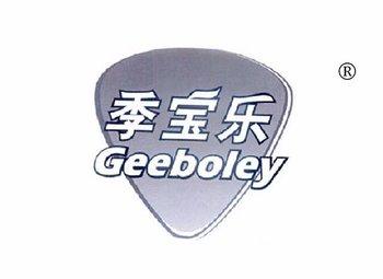 2-Y103160 季宝乐 GEEBOLEY