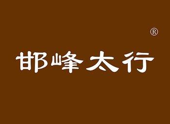 1-Y103137 邯峰太行