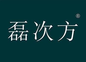 9-Y103236 磊次方
