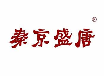 20-Y103679 秦京盛唐