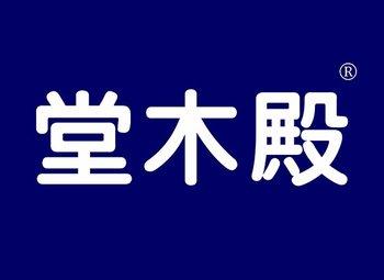20-Y103677 堂木殿
