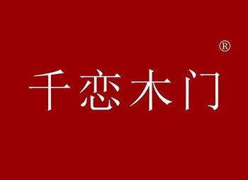 19-Y103864 千恋木门