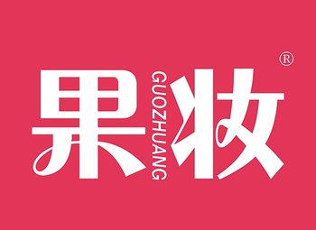 9-A607 果妆,GUOZHUANG