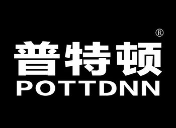 6-B072 普特顿,POTTDNN
