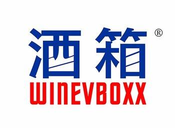 酒箱 WINEVBOXX