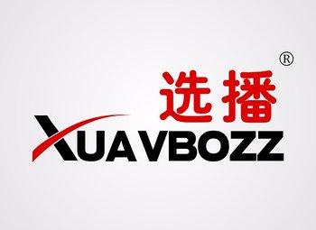 选播 XUAVBOZZ