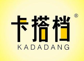 卡搭档 KADADANG