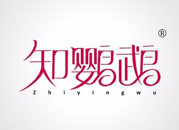 知鹦鹉 ZHIYINGWU