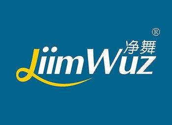21-A109 净舞 JIIMWUZ