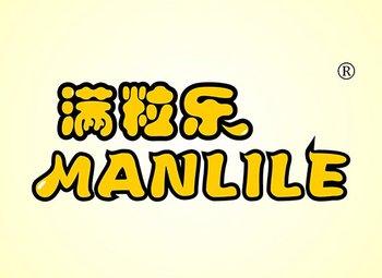 满粒乐 MANLILE