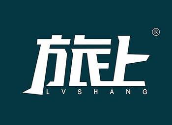 旅上 LVSHANG