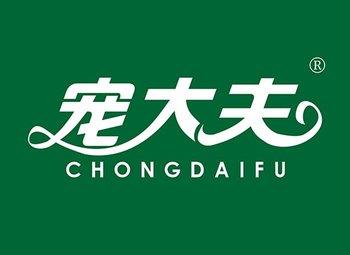 宠大夫 CHONGDAIFU