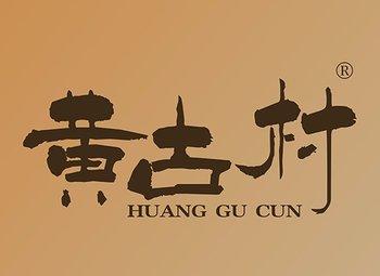 黄古村 HUANGGUCUN