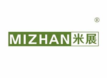 米展 MIZHAN