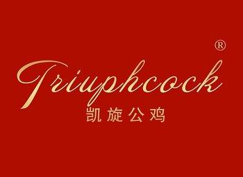 凯旋公鸡 TRIUPHCOCK