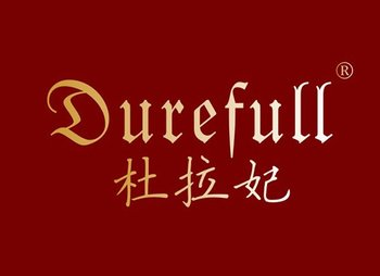 33-A214 杜拉妃,DUREFULL