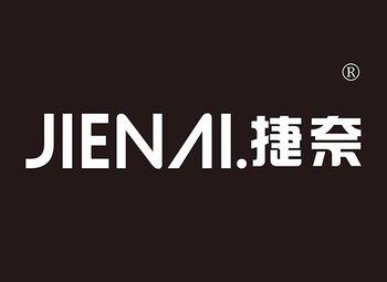 10-A064 捷奈,JIENAI