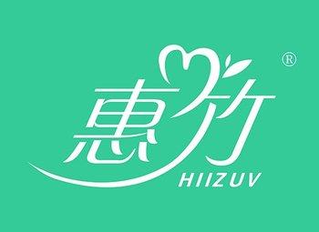 惠竹,HIIZUV