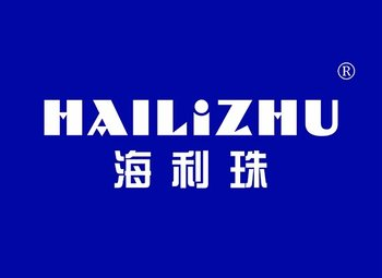 海利珠,HAILIZHU