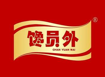 29-A401 馋员外,CHANYUANWAI