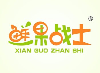 31-A136 鲜果战士,XIANGUOZHANSHI