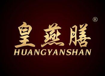 皇燕膳 HUANGYANSHAN