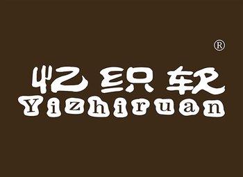 24-A181 忆织软