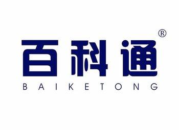 百科通 BAIKETONG