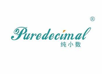 32-A106 纯小数 PUREDECIMAL