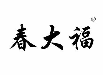 33-A234 春大福