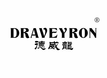 10-A100 德威龍 DRAVEYRON