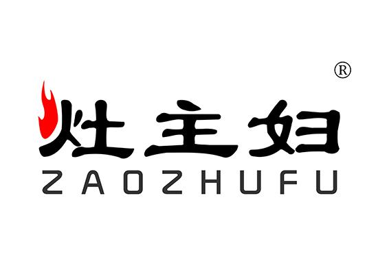 灶主妇 ZAOZHUFU