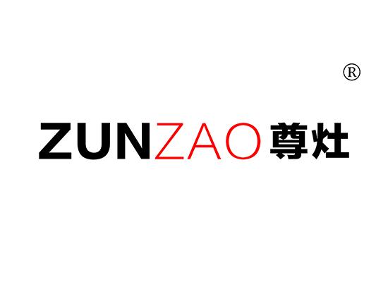尊灶 ZUNZAO