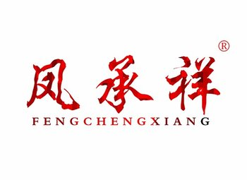 14-A326 凤承祥 FENGCHENGXIANG