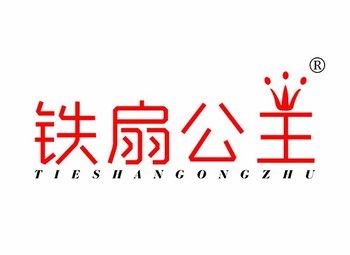 铁扇公主 TIESHANGONGZHU