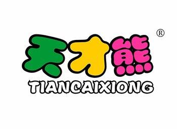 28-A159 天才熊 TIANCAIXIONG