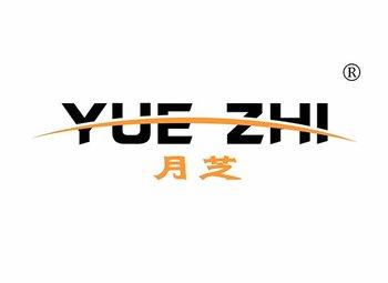 月芝 YUEZHI