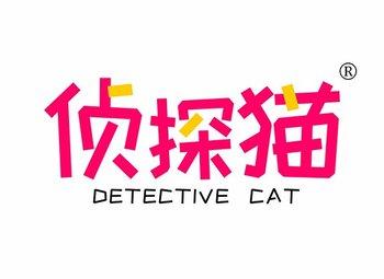 侦探猫 DETECTIVE CAT