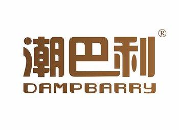 潮巴利 DAMPBARRY