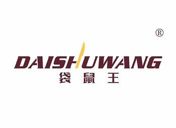 袋鼠王 DAISHUWANG