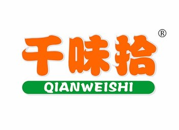 千味拾 QIANWEISHI