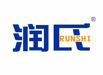 润氏 RUNSHI