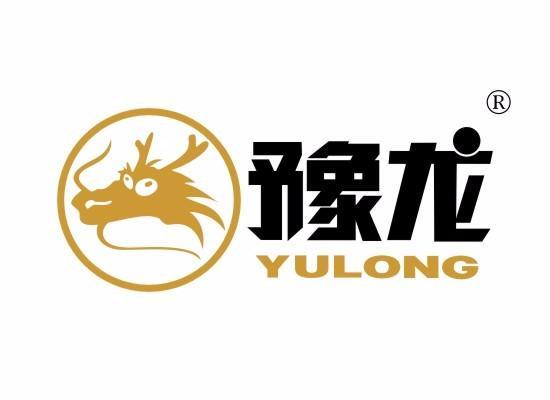 豫龙 yulong