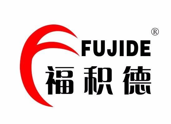 福积德 fujide
