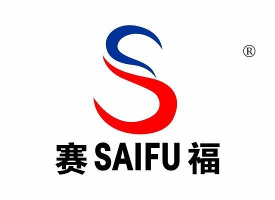 赛福 saifu