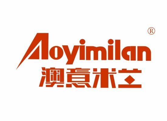 澳意米兰 aoyimilan
