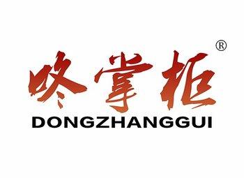 31-A145 咚掌柜 DONGZHANGGUI