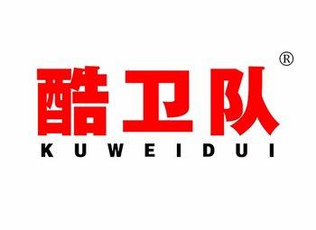 酷卫队 KUWEIDUI