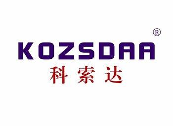 科索达 KOZSDAA