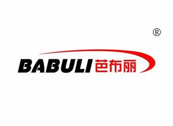 9-A733 芭布丽 BABULI